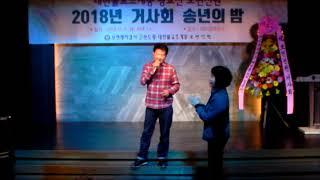 2018년 광교산 보현선원 거사회 송년의 밤 문화행사