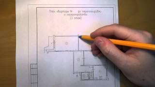 Перепланировка квартиры с устройством кухни-ниши(В данном видео мы расскажем при каких условиях в квартире можно устроить кухню-нишу больше информации по..., 2015-02-02T18:33:29.000Z)