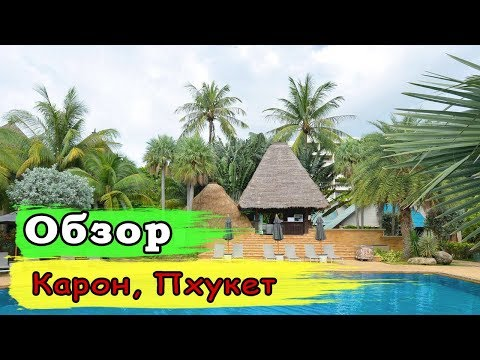 Movenpick Resort And Spa Karon Beach 5* Пхукет Обзор отеля
