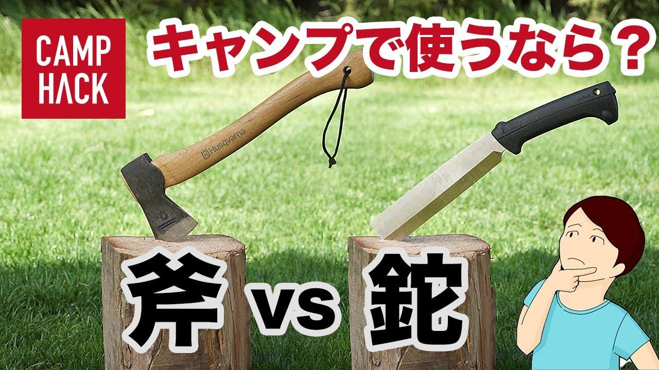 【キャンプで薪割り】どっちを選ぶ?斧と鉈の違い・使い方を徹底解説