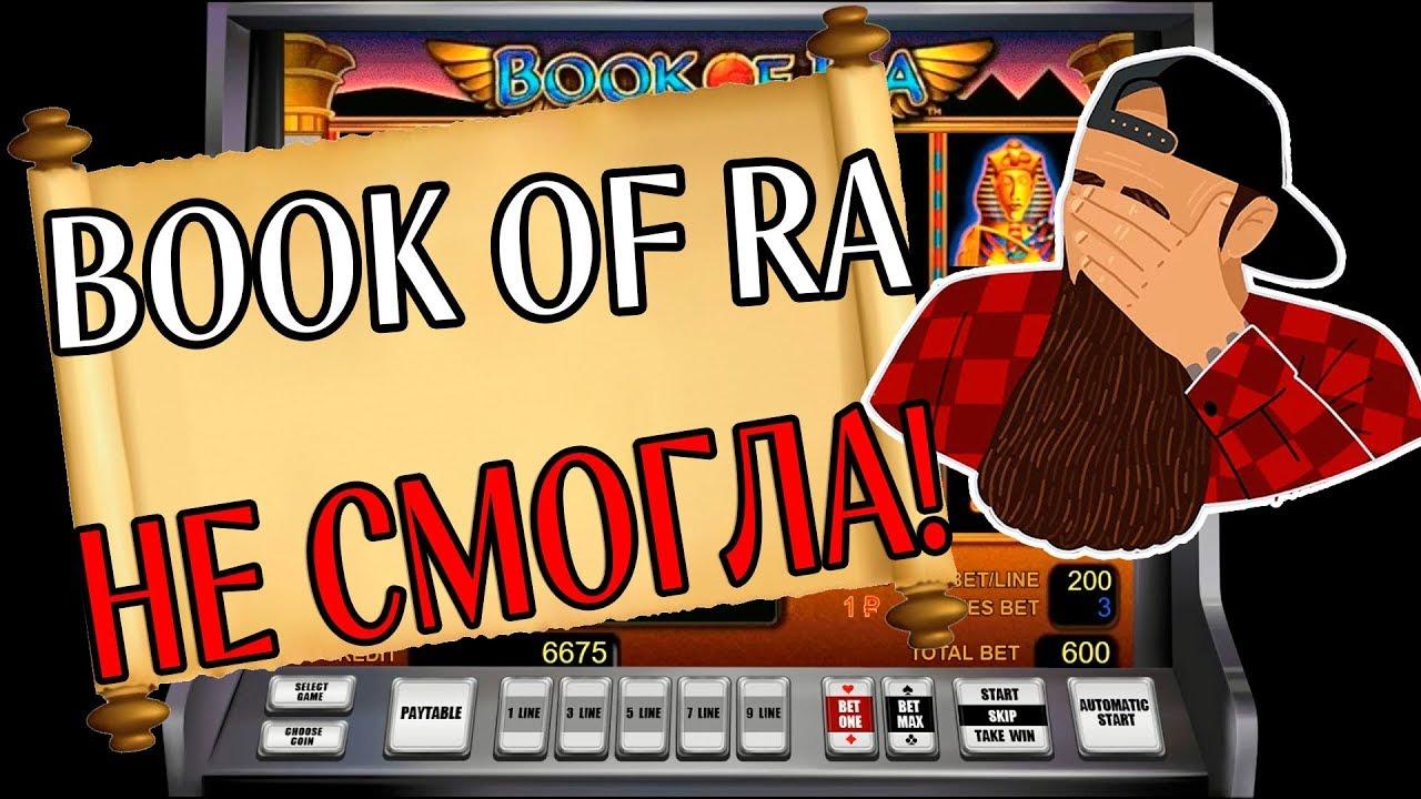 Faraon slot com отзывы