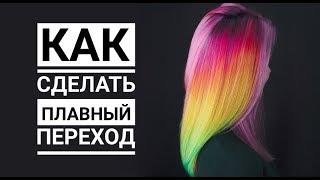 как сделать плавный переход цвета на волосах