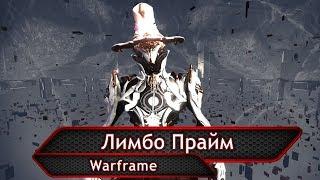 wARFRAME - Лимбо Прайм: Обзор / Гайд / Билды / Как получить