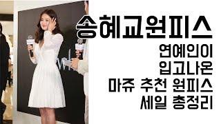 마쥬 추천 원피스 - 송혜교, 김하늘이 입은 …