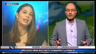 """Ο μετεωρολόγος Σάκης Αρναούτογλου στην Τηλεόραση Μεσόγειος για τον κυκλώνα """"Ιανό"""""""
