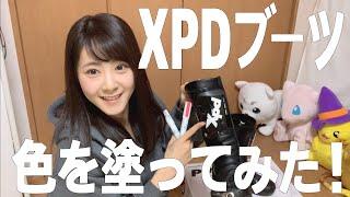 みなさま、こんにちは!ときひろみ(とっきー)です! 今回は、愛用のXP...