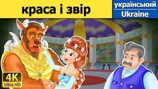 краса і звір | казки | казки на ніч | казки для дітей | казки українською мовою