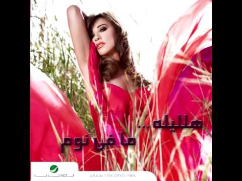 Najwa Karam...Dalil | نجوى كرم...دلّل