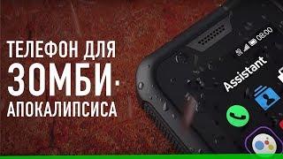 Новая Nokia для зомбо-апокалипсиса