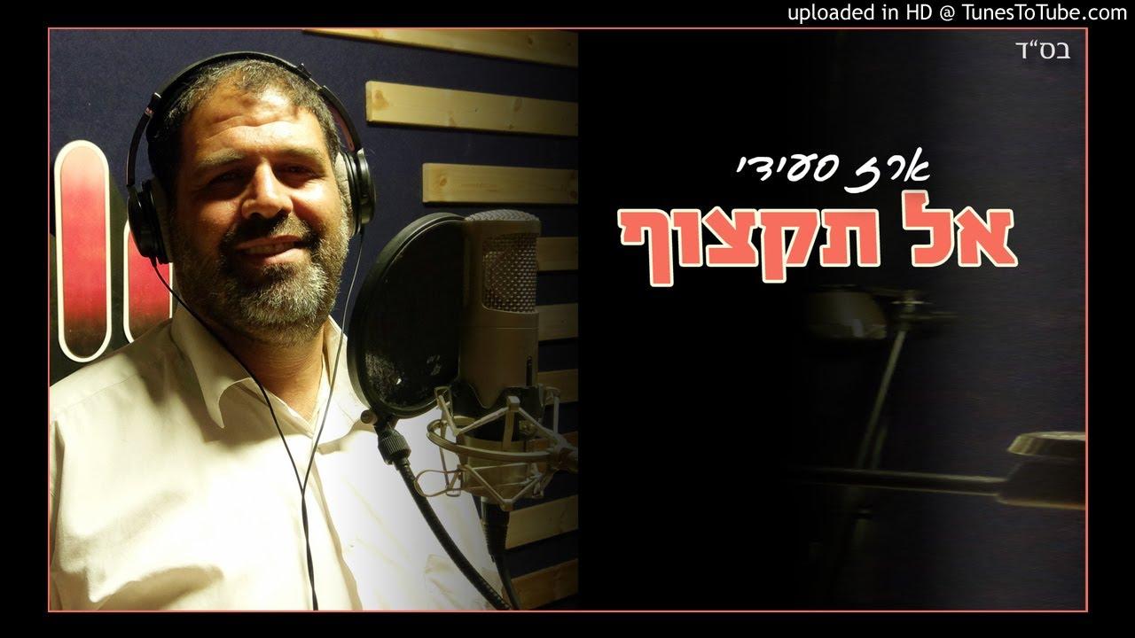 ארז סעידי - אל תקצוף | Erez Saidi - Al Tikzof | הגרסה הווקאלית