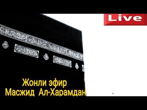 LIVE  ЖОНЛИ ЭФИР МАСЖИД АЛ-ХАРАМДАН