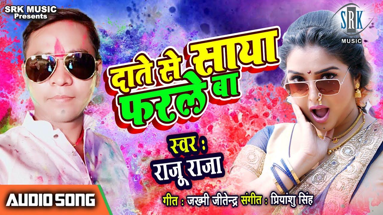 Daante Se Saya Farle Ba | Raju Raja | दाते से साया फरले बा | Superhit Bhojpuri Holi Song