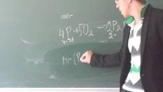 Типы пропорций для решения задач по химии. Химия  3 урок
