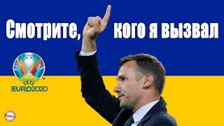 Без Коноплянки и Коваленко Кого Шевченко вызвал в сборную Украины на Евро 2021 Расписание