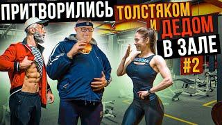 ДЕД Привёл Внука ТОЛСТЯКА в ЗАЛ 2 GYM PRANK