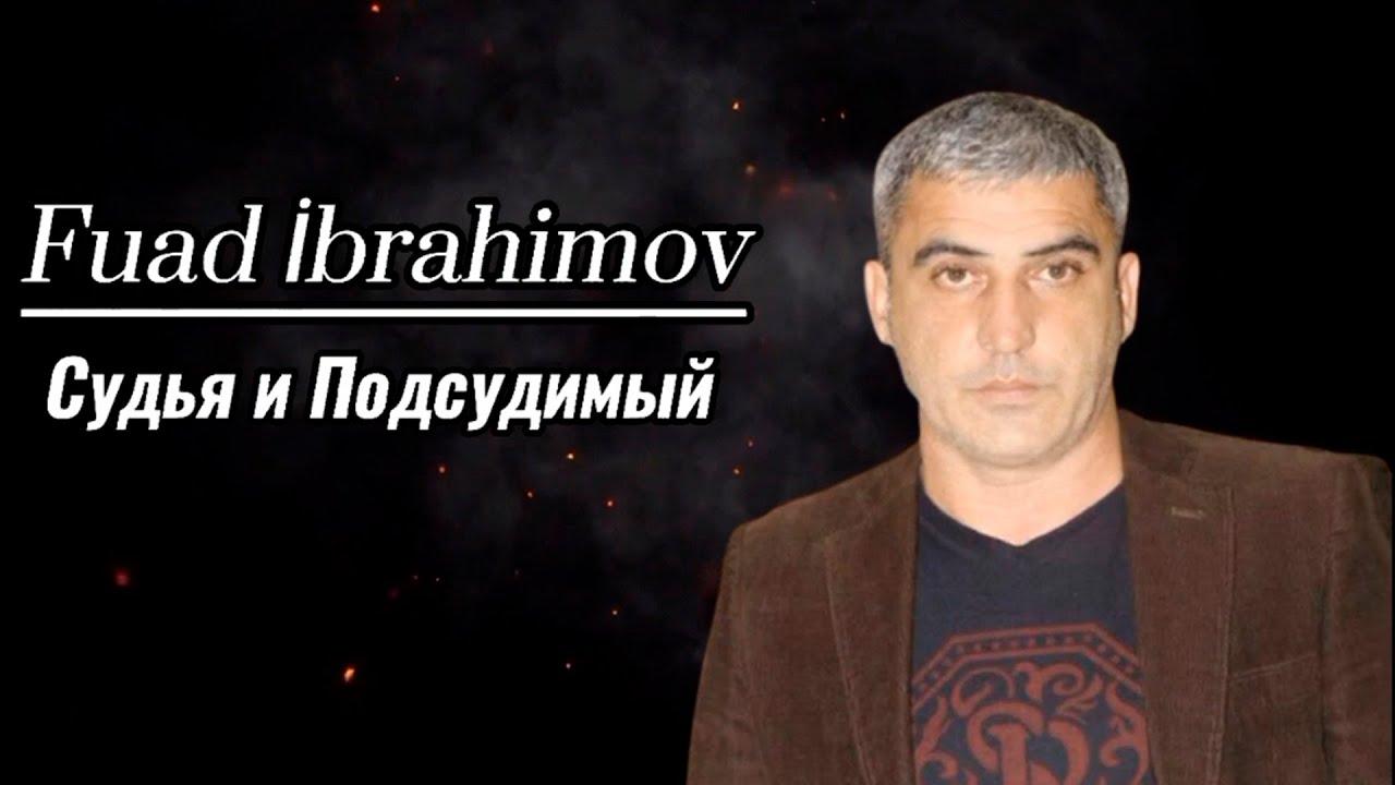 DOWNLOAD Fuad İbrahimov – Sudya i podsudimiy (Official Audio) Mp3