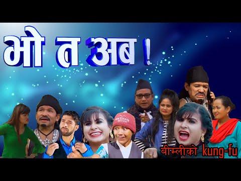 Bho Ta Aba||गोफ्लेले जागिर पाउदा खुसीले गद गद भयो |May-13-2020|Prerana Entertainment