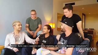 Tokio Hotel Hollywood Tramp Boy don't cry 2017 с РУССКИМИ субтитрами (RUS SUBS)