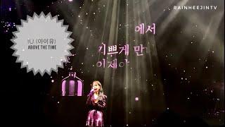 Download lagu IU sings live in Manila: ABOVE THE TIME (IU Love, Poem in Manila) 20191213