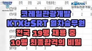 KTX&SRT 열차승무원 전국 10명 최종합격 시켰습니다. 스펙 포함 전 과정 공개합니다. Ft.합격포인트 3가지