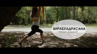 Fly Yoga   урок 1