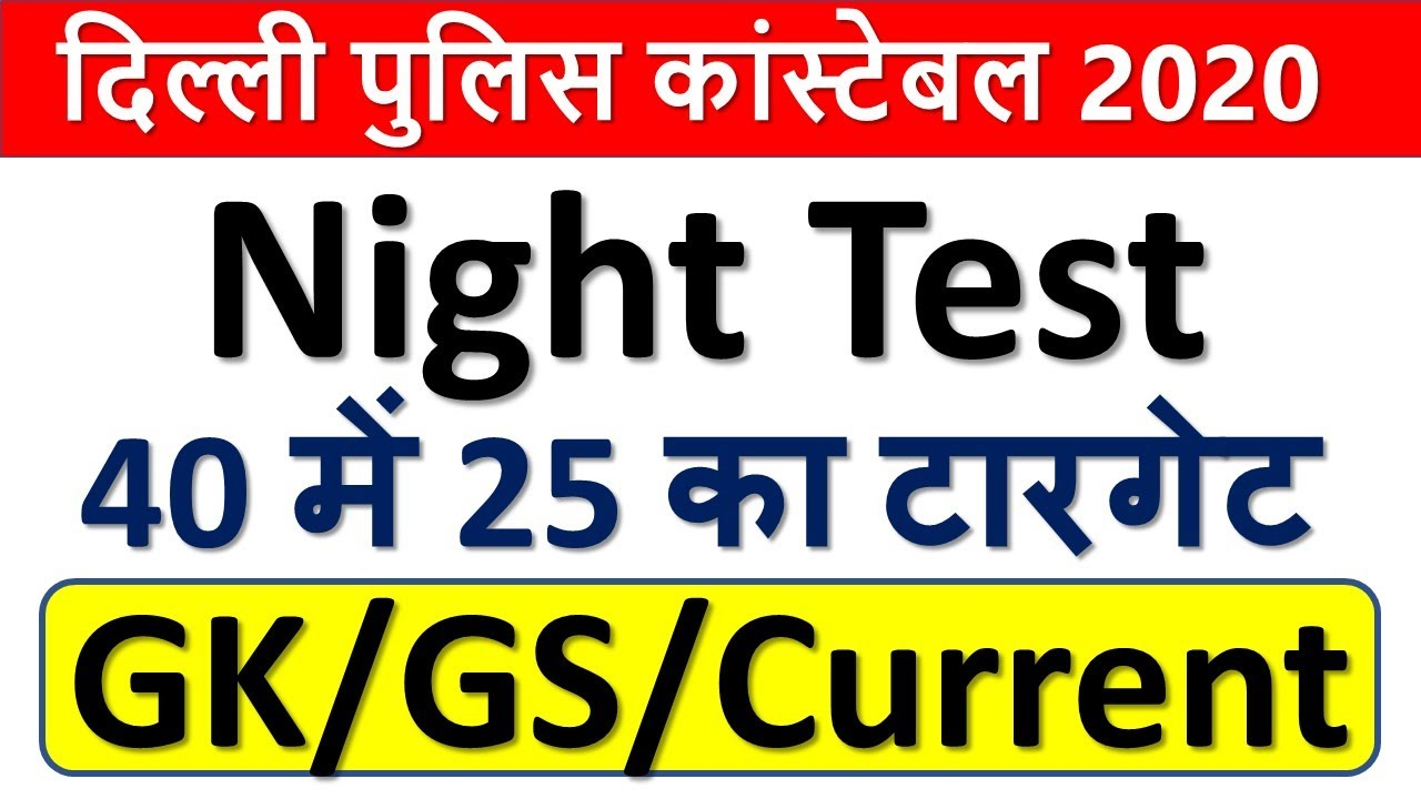 GK GS Night Test-21 Delhi Police Constable 2020, Railway & SSC Exam