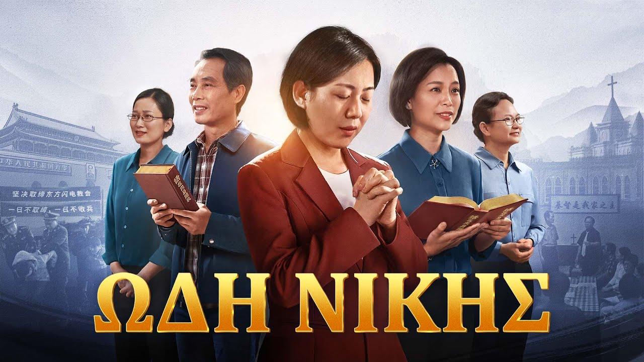 Χριστιανική ταινία στα Ελληνικά «Ωδή νίκης» (Τρέιλερ)