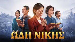 Ελληνική ταινία «Ωδή νίκης» Ο Θεός είναι η δύναμη μου (Τρέιλερ)