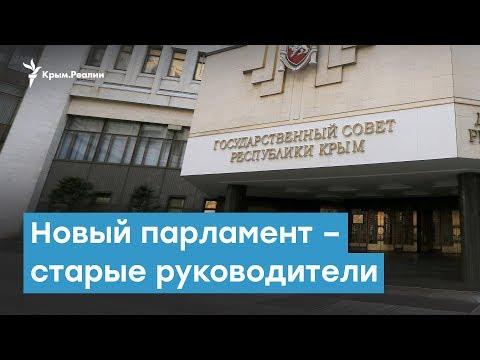 Новый парламент – старые руководители   Крымский вечер