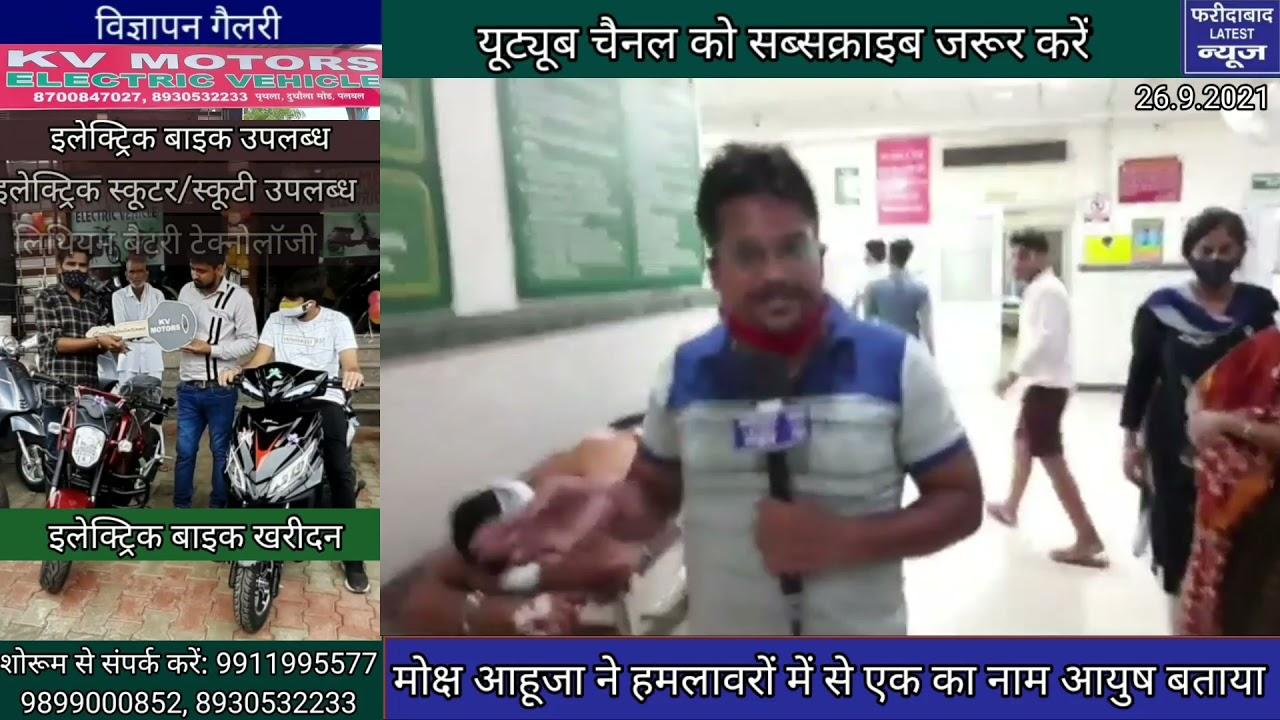 Faridabad NIT-1, Mox Ahuja ने चाकू से हमला करने वालों में से बताया एक का नाम, बल्लभगढ़ का है आरोपी