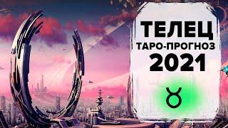 ТЕЛЕЦ ♉ 2021 Таро-прогноз | ЛЮБОВЬ, КАРЬЕРА И ДЕНЬГИ, ЗДОРОВЬЕ - все сферы