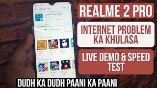 Realme 2 Pro Internet Problem Ka Such |  Live Demo & Speed Test