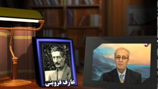 Iran - Aref Qazvini, عارف قزوينى ـ « ايران » ـ فريدون فرح اندوز ؛