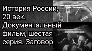 История России, 20 век. Документальный фильм, шестая серия. Заговор.