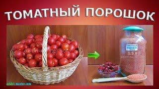 Сушка помидоров «Чумак» ЂЂЂ 15 кг. Приготовление томатного порошка.