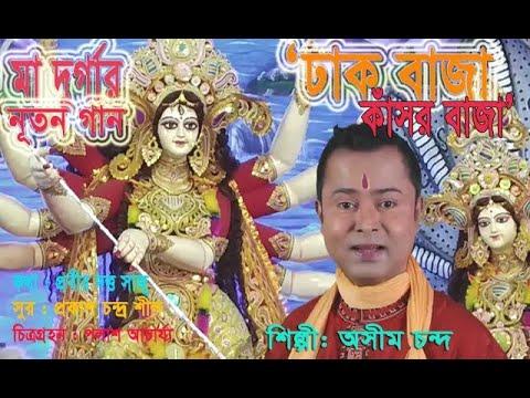 dhak-baja-kashor-baja---durga-puja-new-song-2019---ashim-chanda