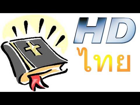 2 โครินธ์ 1 พระคัมภีร์