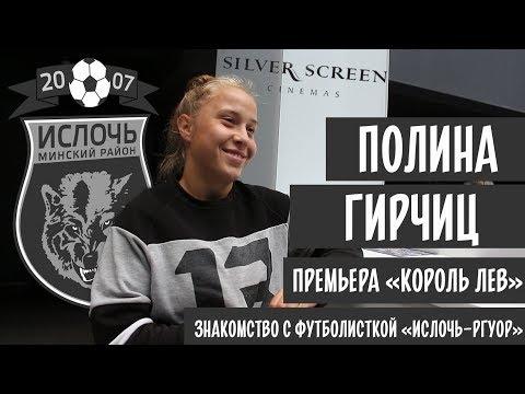 Знакомство с Полиной Гирчиц / Премьера фильма Король Лев / Кинотеатр SilverScreen