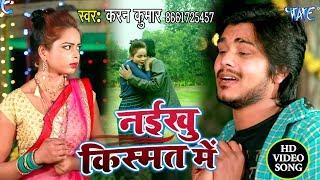 आ गया Karan Kumar का सबसे दर्द भरा गीत 2019 - Naikhu Kishmat Me - Bhojpuri Hit Song 2019
