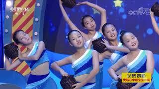 《七巧板》 20200118 优秀少儿歌舞精选 优秀少儿戏剧精选| CCTV少儿