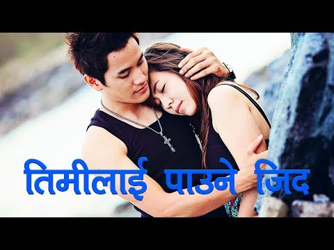 Nepali Love Shayari ||  तिमीलाई पाउने जिद || Timilai Paune Zid || RB Poon