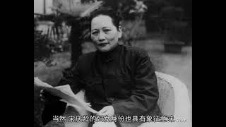 宋庆龄:中国第一位女副主席曲折产生