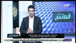 الماتش - هاني حتحوت: الاهلي يدرس تعديلات جدول المسابقات ويخاطب اتحاد الكرة لتطبيق مبدا تكافؤ الفرص
