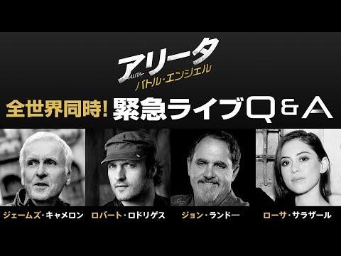 映画『アリータ:バトル・エンジェル』キャメロンが語る緊急ライブQ&Aセッション