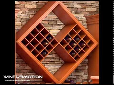 Хранение вина как элемент интерьера