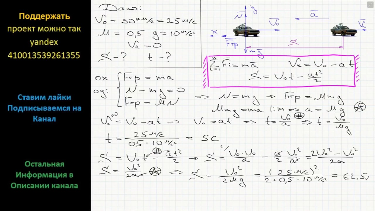 Решить задачу по физике при торможении языку 4 класс решение задач