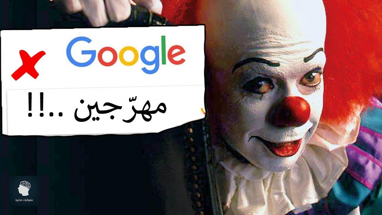 10 أشياء لا يجب عليك أن تبحث عنهم عبر جوجل ابداً ..!!