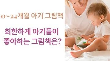 [월간로운맘 9월] 만 0-1세 아기 그림책 단행본 추천: 잠자리동화, 달님안녕, 에릭칼