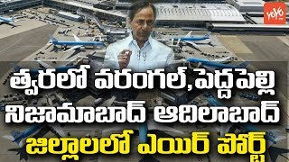 CM KCR Speech on Airport Transportation from Warangal, Peddapelli, Nijamabad, Adilabad | YOYO TV