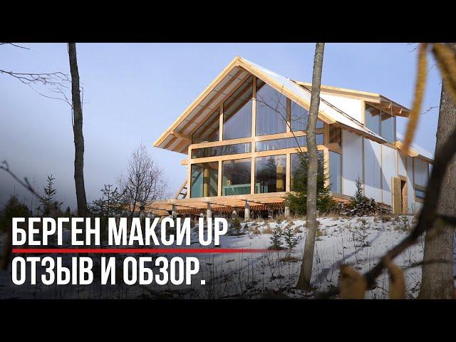 Берген Макси - обзор и отзыв // Фахверк Домогацкого. Ecocomplect (Экокомплект)